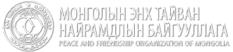 Peace & Friendship Organization of Mongolia